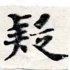 HNG016-0742