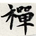 HNG016-0770