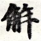 HNG016-0851