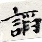HNG016-0862
