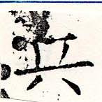 HNG019-0018
