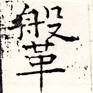 HNG019-0351