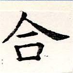 HNG019-0610