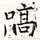 HNG019-0653