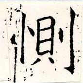 HNG019-0838