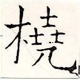 HNG019-1023