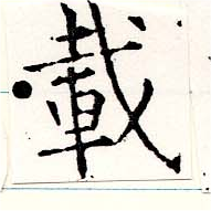 HNG019-1438