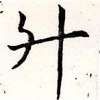 HNG019-1586a