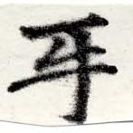 HNG022-0003