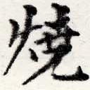 HNG022-0103