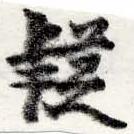 HNG022-0112
