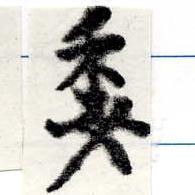 HNG022-0305