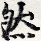 HNG022-0491a