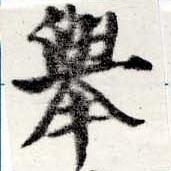 HNG022-0583
