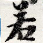 HNG022-0587a