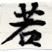 HNG022-0587b