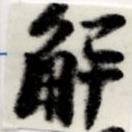 HNG022-0755b