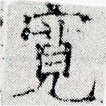 HNG024-0632