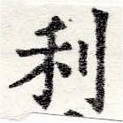 HNG025-0142