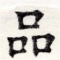 HNG025-0158
