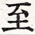 HNG025-0350