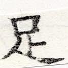 HNG025-0381