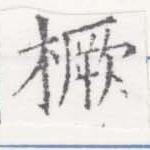 HNG026-0152