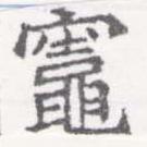HNG026-0245