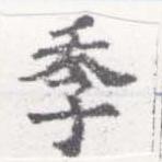 HNG026-0545