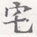 HNG026-0549