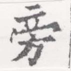 HNG026-0630