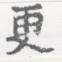HNG026-0646