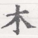 HNG026-0666