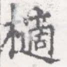 HNG026-0676