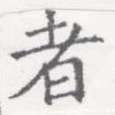 HNG026-0826