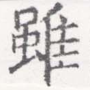 HNG026-0923