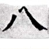 HNG027-0189