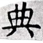 HNG027-0190