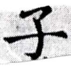 HNG027-0249