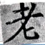 HNG027-0386