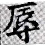 HNG027-0447