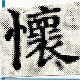 HNG030-0172