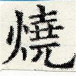 HNG030-0323