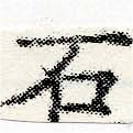 HNG030-0379