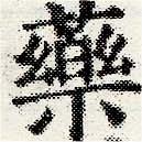 HNG030-0482