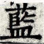 HNG030-0483