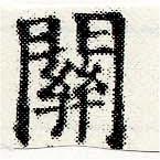 HNG030-0611