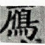 HNG030-0622