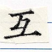 HNG030-0697