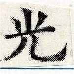 HNG030-0747